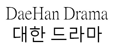 Launch of DaehanDrama.com is official!