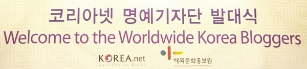 Announcement: We are now officially affiliates of the Korea Blog!