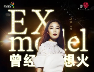 Ex-Model season 2 filmed in Beijing, will film in Paris