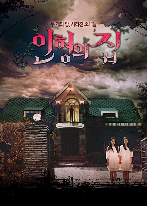 Drama Korea Doll House Cover