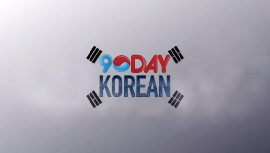 Announcing our Partners: #9 90 Day Korean – Korean language courses & guest posts