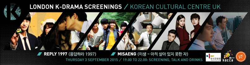 London Korean Drama Screenings #7: Reply 1997 & Misaeng