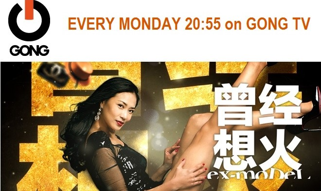 Ex-Model to air on Gong TV in France from tonight