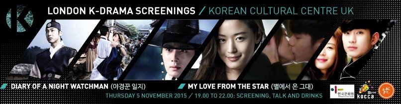 London Korean Drama Screenings #9: Diary of a Night Watchman & My Love From the Star