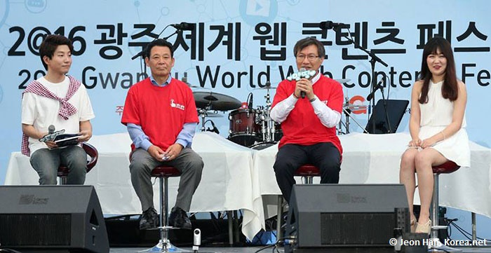 1st World Web Content Festival kicks off in Gwangju